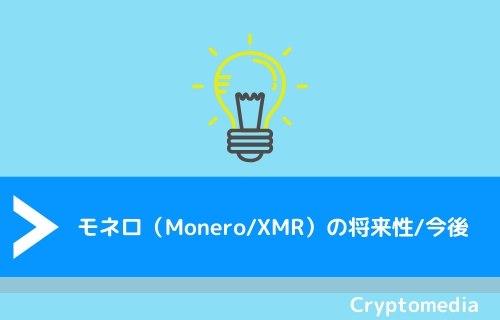 モネロ(Monero/XMR)の将来性/今後
