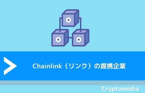 Chainlink(リンク)の提携企業