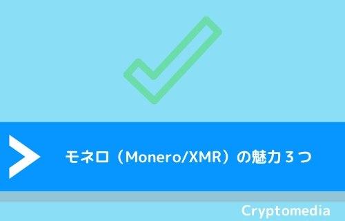 モネロ(Monero/XMR)の魅力3つ