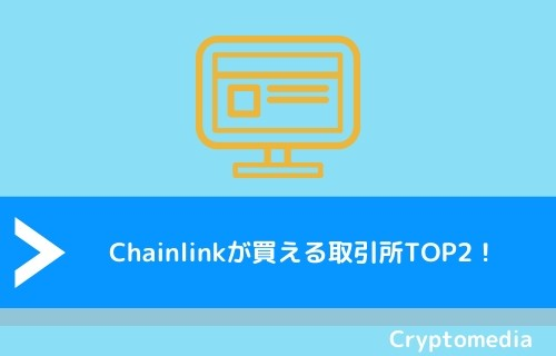 Chainlink(リンク)が買える取引所TOP2!