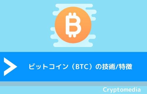 ビットコイン(BTC)の技術/特徴