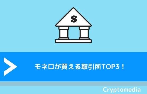 モネロ(Monero/XMR)が買える取引所TOP3!