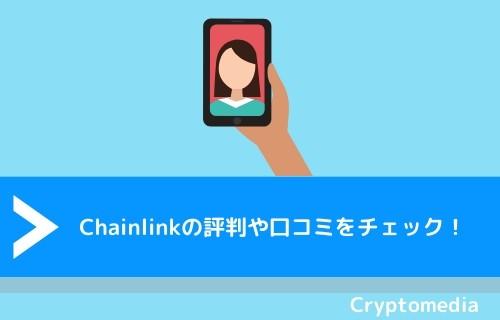 Chainlink(リンク)の評判や口コミをチェック!