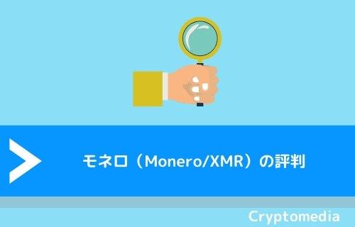 モネロ(Monero/XMR)の評判・口コミ