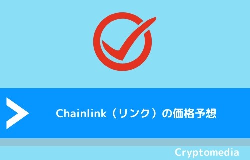 Chainlink(リンク)の価格予想