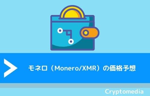 モネロ(Monero/XMR)の価格予想