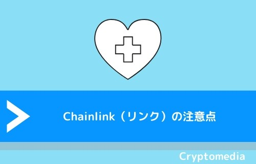 Chainlink(リンク)の注意点
