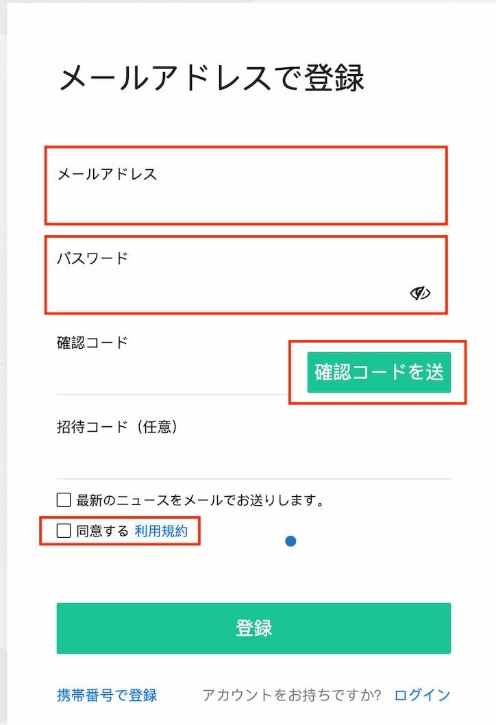 bitforex 登録2