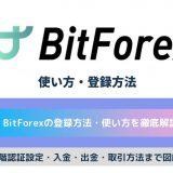 BitForex 登録方法 使い方