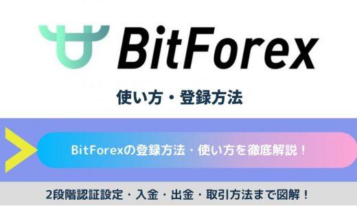 BitForex(ビットフォレックス)の登録方法・使い方を徹底解説!2段階認証設定・入金・出金・取引方法まで図解!