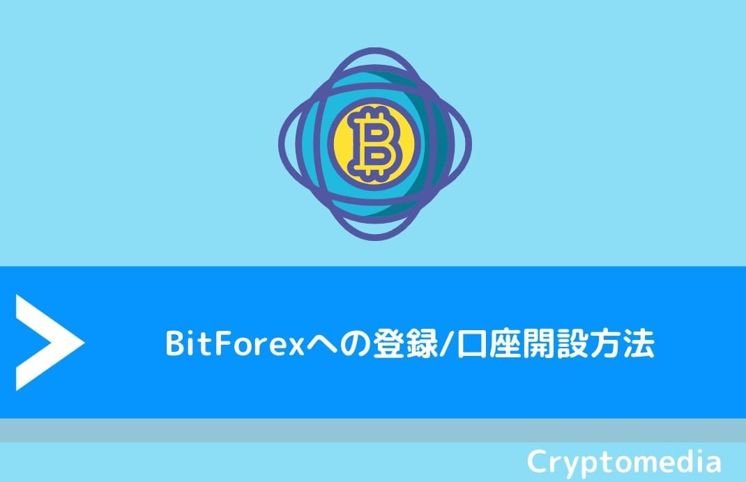 BitForex(ビットフォレックス)への登録/口座開設方法