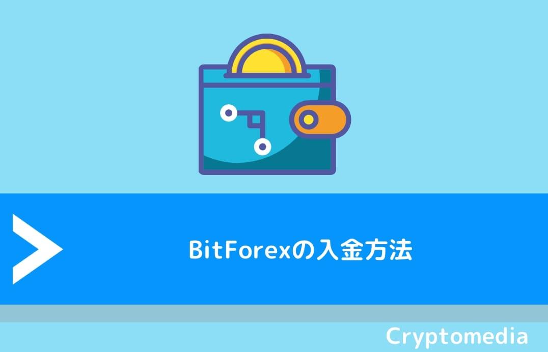 BitForex(ビットフォレックス)の入金方法