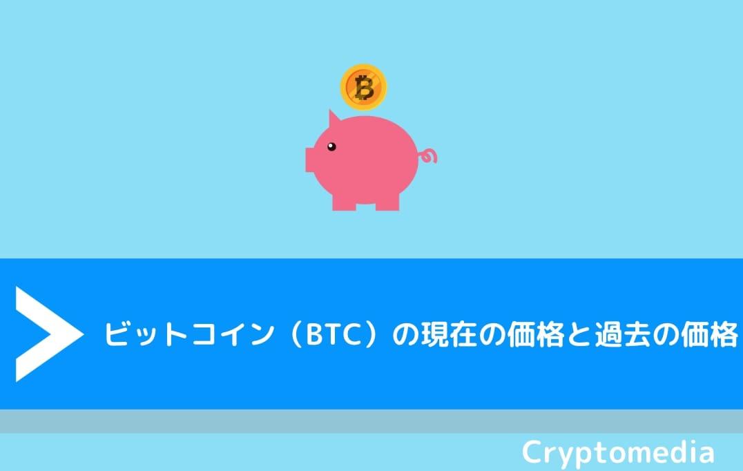 ビットコイン(BTC)の現在の価格と過去の価格
