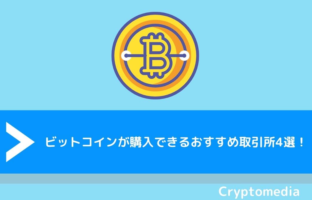 ビットコイン(BTC)が購入できるおすすめ取引所4選!