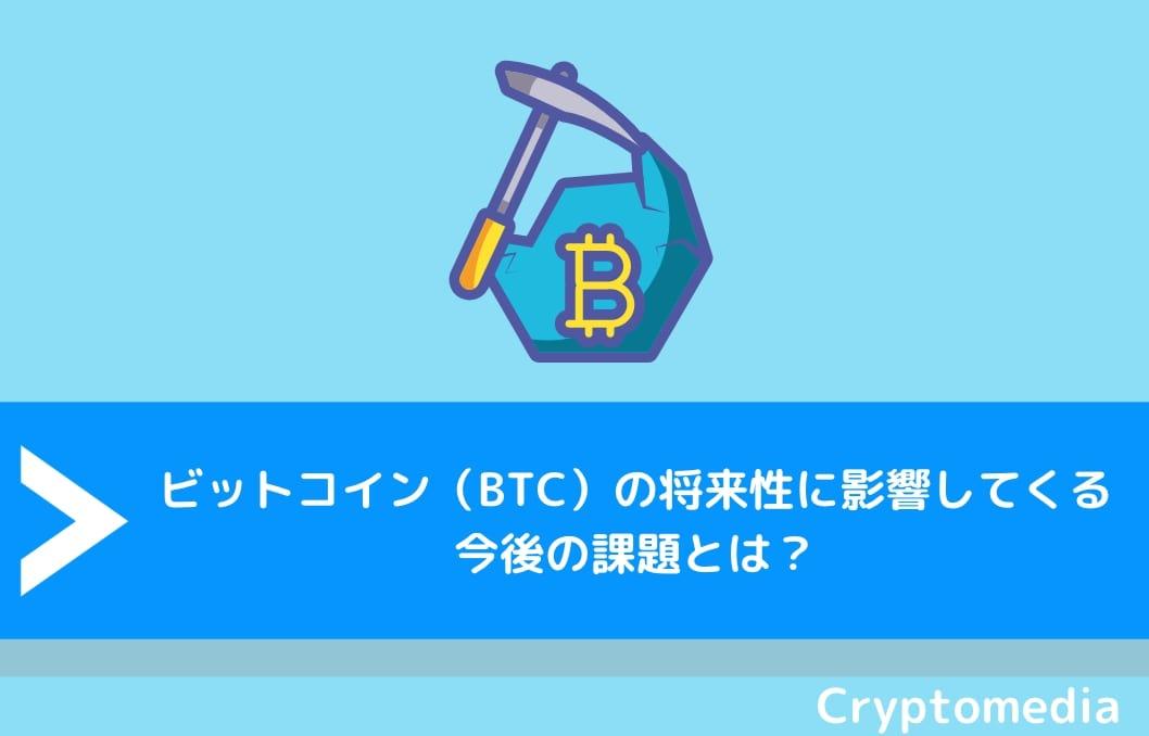 ビットコイン(BTC)の将来性に影響してくる今後の課題とは?