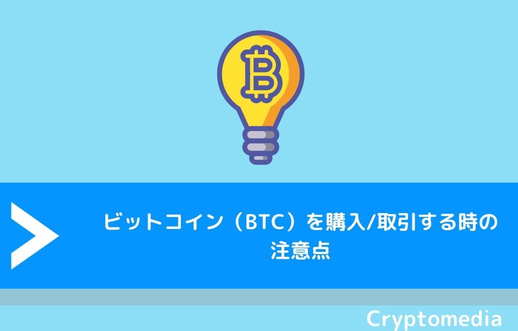ビットコイン(BTC)を購入/取引する時の注意点