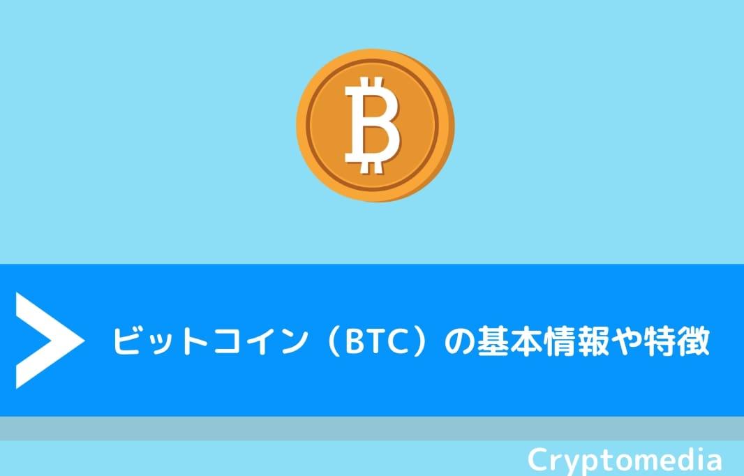 ビットコイン(BTC)の基本情報や特徴