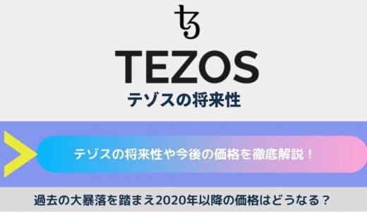 テゾス(Tezos/XTZ)の将来性や今後の価格を徹底解説!過去の大暴落を踏まえ2020年以降の価格はどうなる?