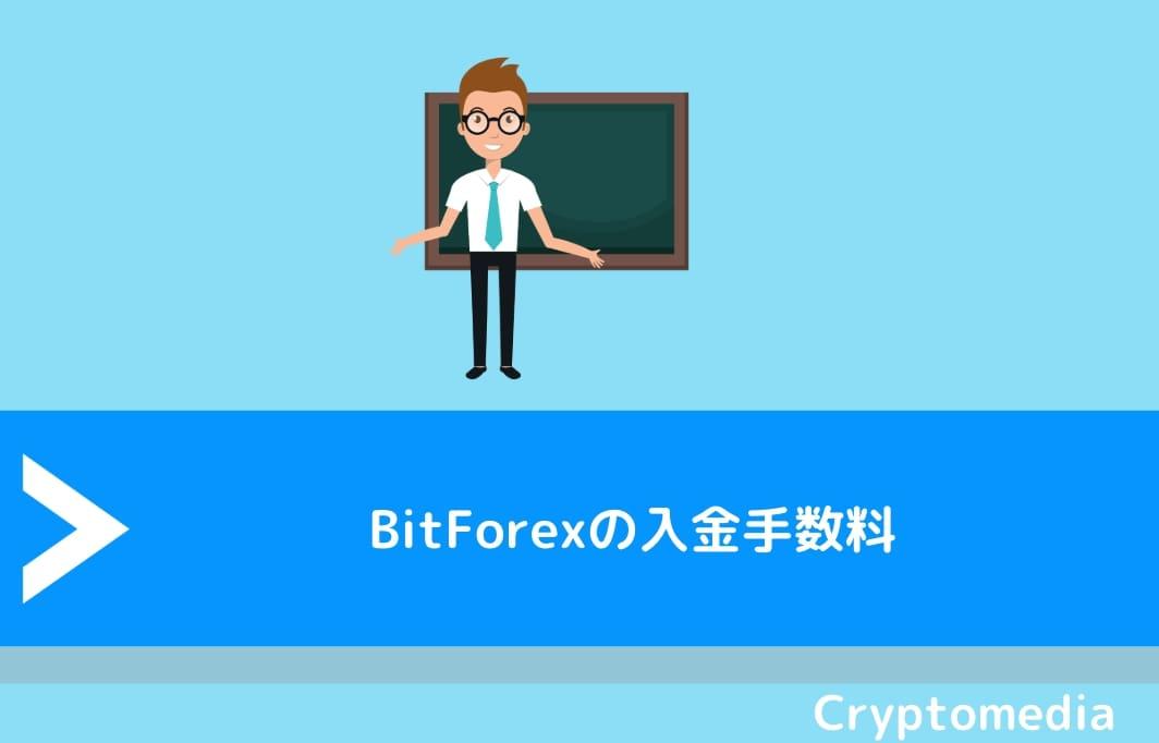 BitForex(ビットフォレックス)の入金手数料