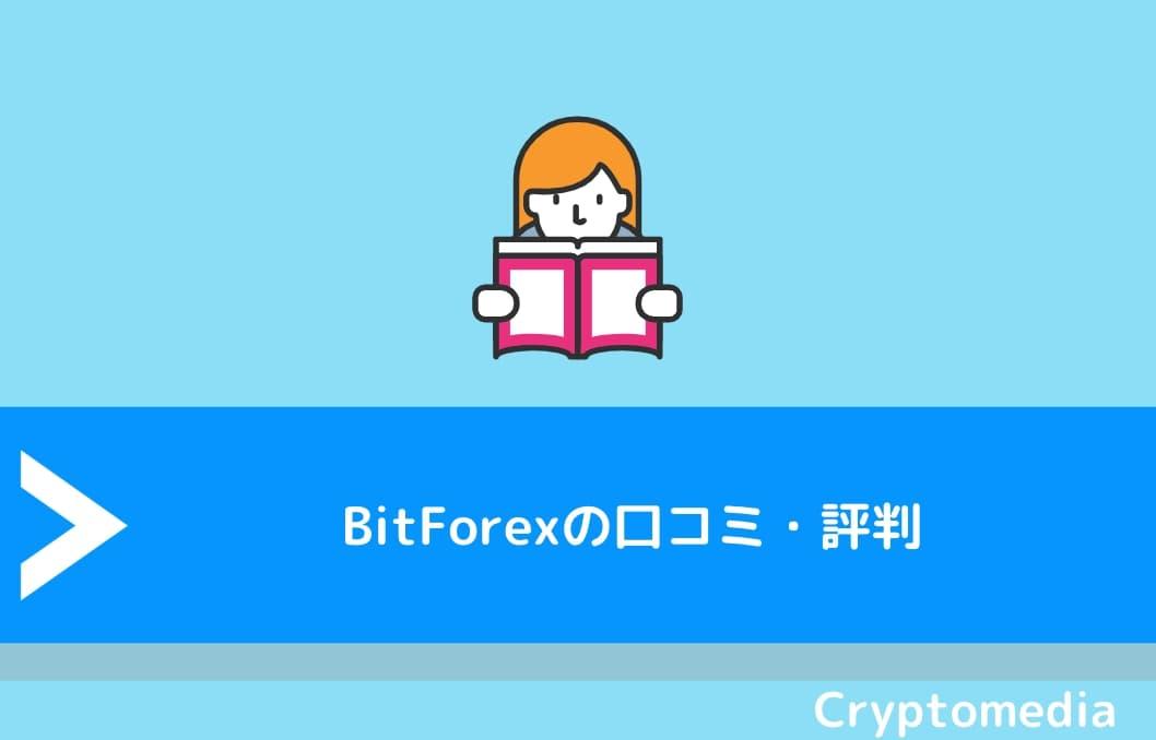 BitForex(ビットフォレックス)の口コミ・評判