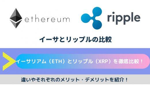 イーサリアム(ETH)とリップル(XRP)を徹底比較!違いやそれぞれのメリット・デメリットを紹介!
