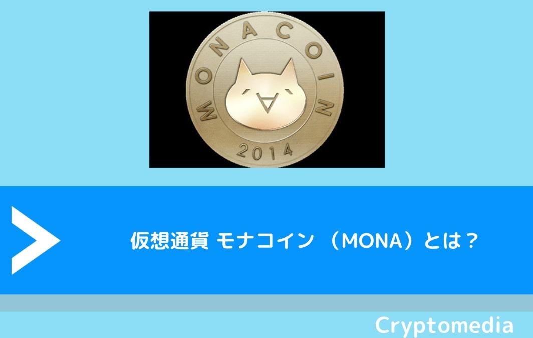 仮想通貨 モナコイン (MONA)とは?
