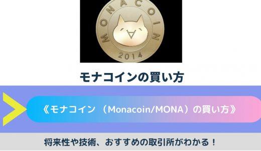【モナコイン (Monacoin/MONA)の買い方/購入方法】将来性や技術、おすすめの取引所がわかる!