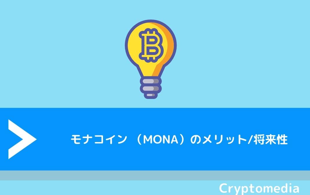 モナコイン (MONA)のメリット/将来性