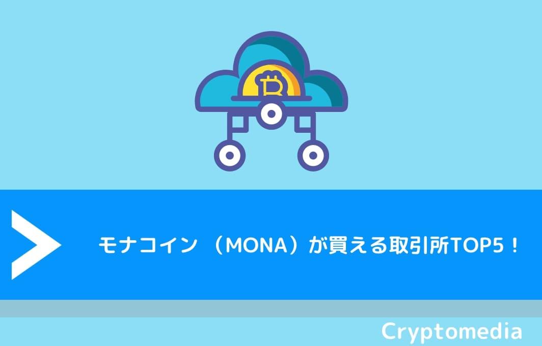 モナコイン (MONA)が買える取引所TOP5!