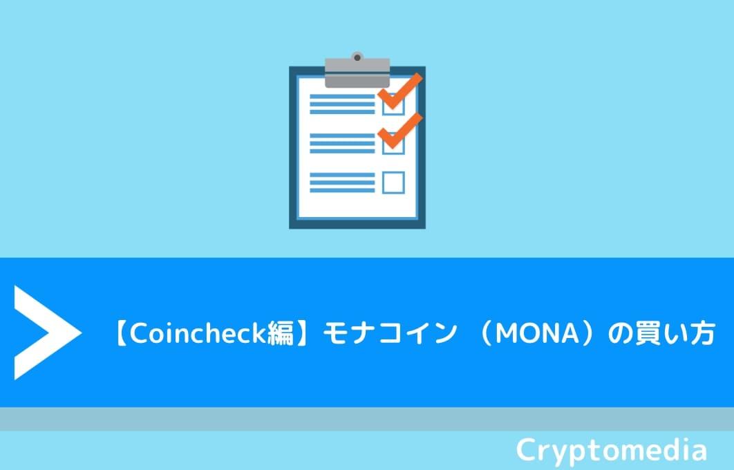 【Coincheck編】モナコイン (MONA)の買い方