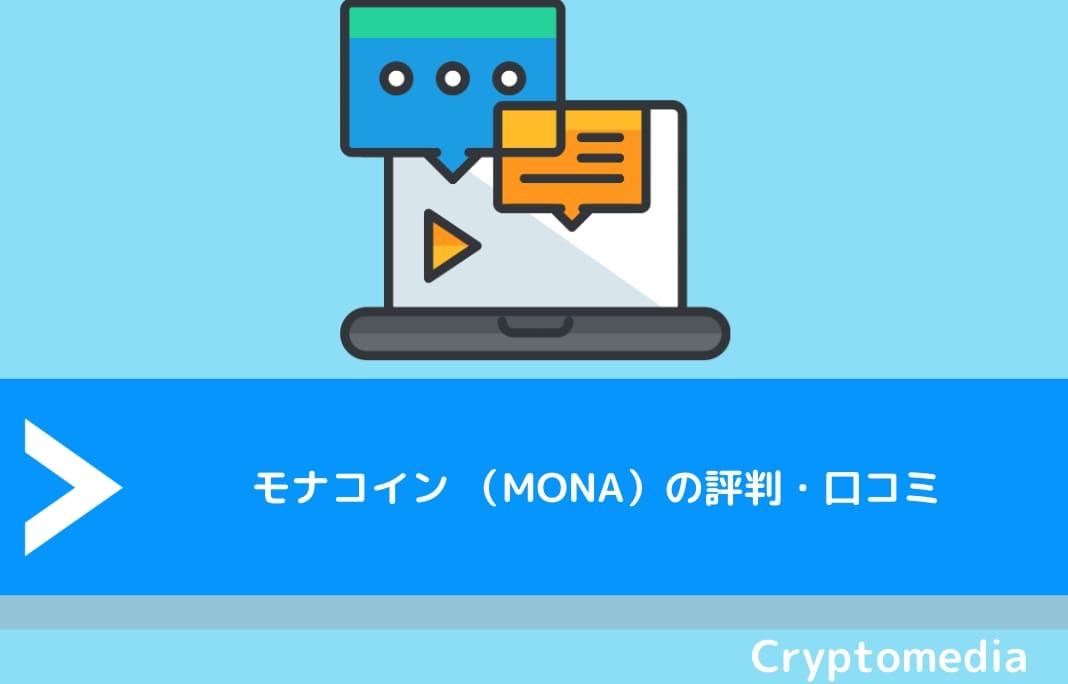 モナコイン (MONA)の評判・口コミ