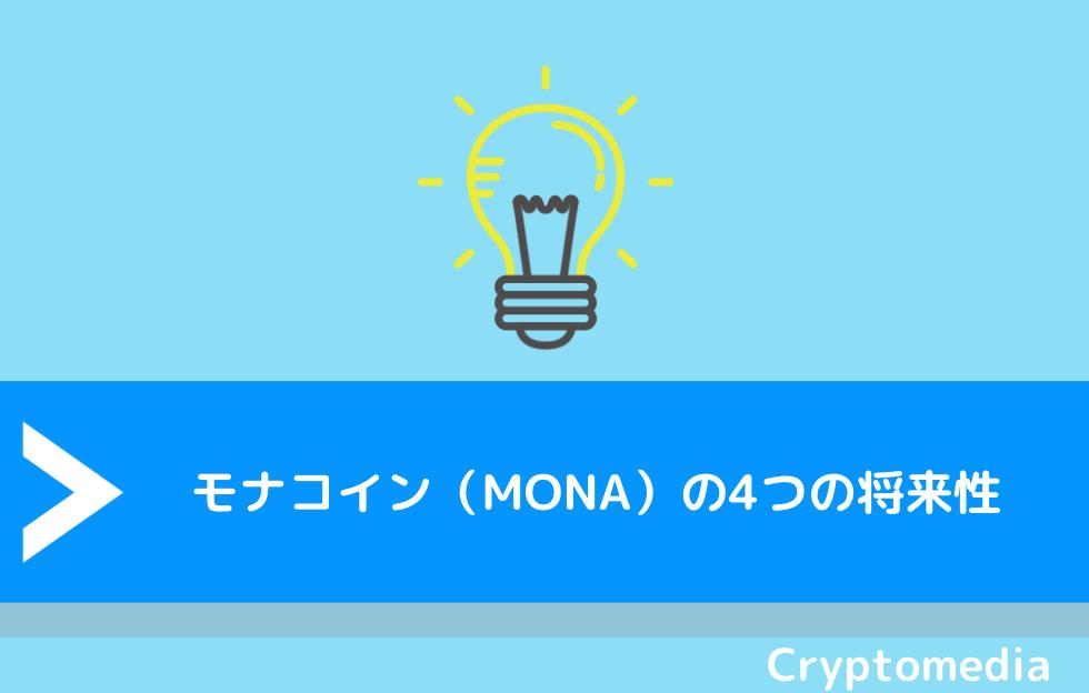 モナコイン(MONA)の4つの将来性