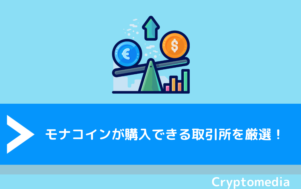 モナコイン(MONA)が購入できる取引所を厳選!