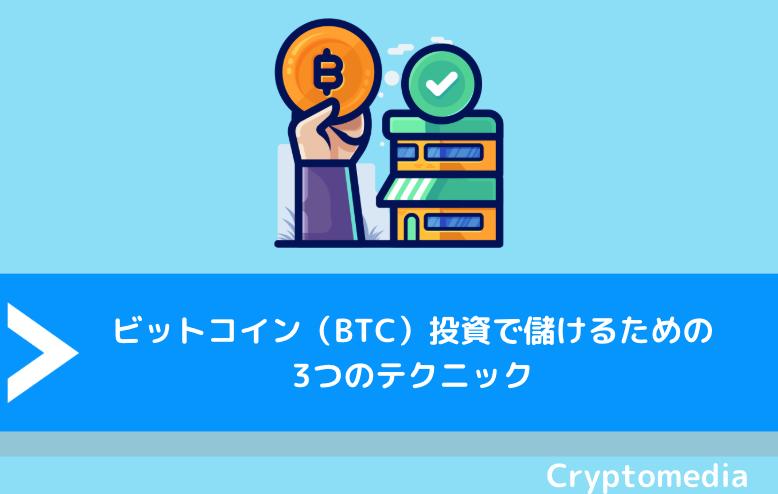 ビットコイン(BTC)投資で儲けるための3つのテクニック