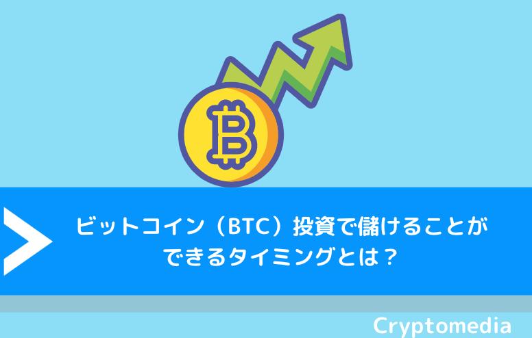 ビットコイン(BTC)投資で儲けることができるタイミングとは?