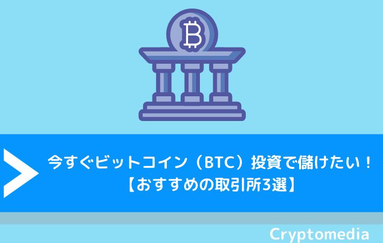 今すぐビットコイン(BTC)投資で儲けたい!【おすすめの取引所3選】