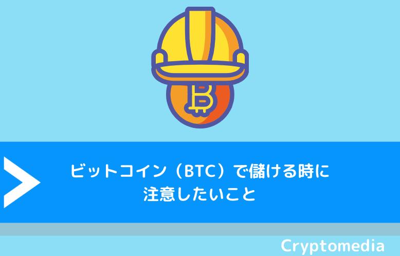 ビットコイン(BTC)で儲ける時に注意したいこと