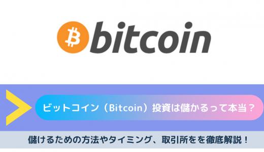 ビットコイン(Bitcoin)投資は儲かるって本当?儲けるための方法やタイミング、取引所をを徹底解説!