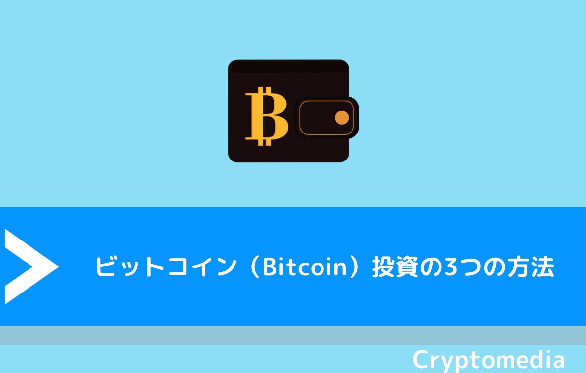 ビットコイン(Bitcoin)投資の3つの方法