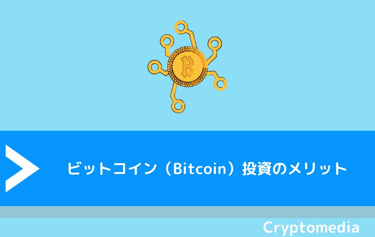 ビットコイン(Bitcoin)投資のメリット