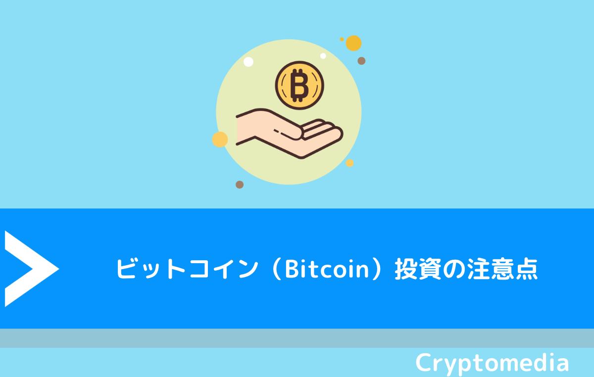 ビットコイン(Bitcoin)投資の注意点