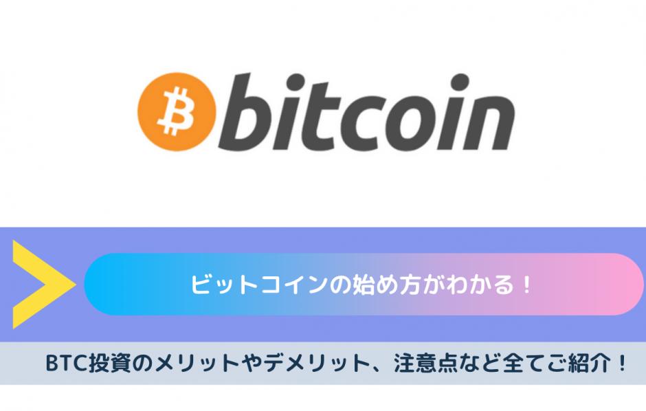ビットコイン 始め方