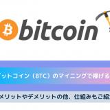 ビットコイン マイニング