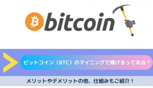ビットコイン(BTC/Bitcoin)のマイニングで稼げるって本当?メリットやデメリットの他、仕組みもご紹介!