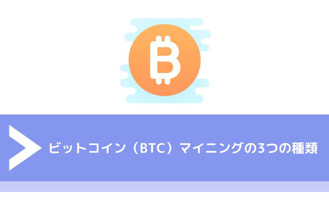 ビットコイン(BTC)マイニングの3つの種類