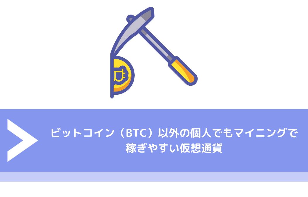 ビットコイン(BTC)以外の個人でもマイニングで稼ぎやすい仮想通貨