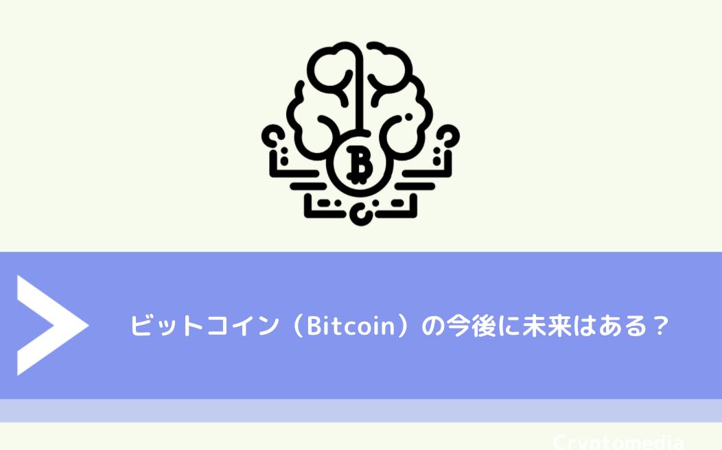 ビットコイン(Bitcoin)の今後に未来はある?