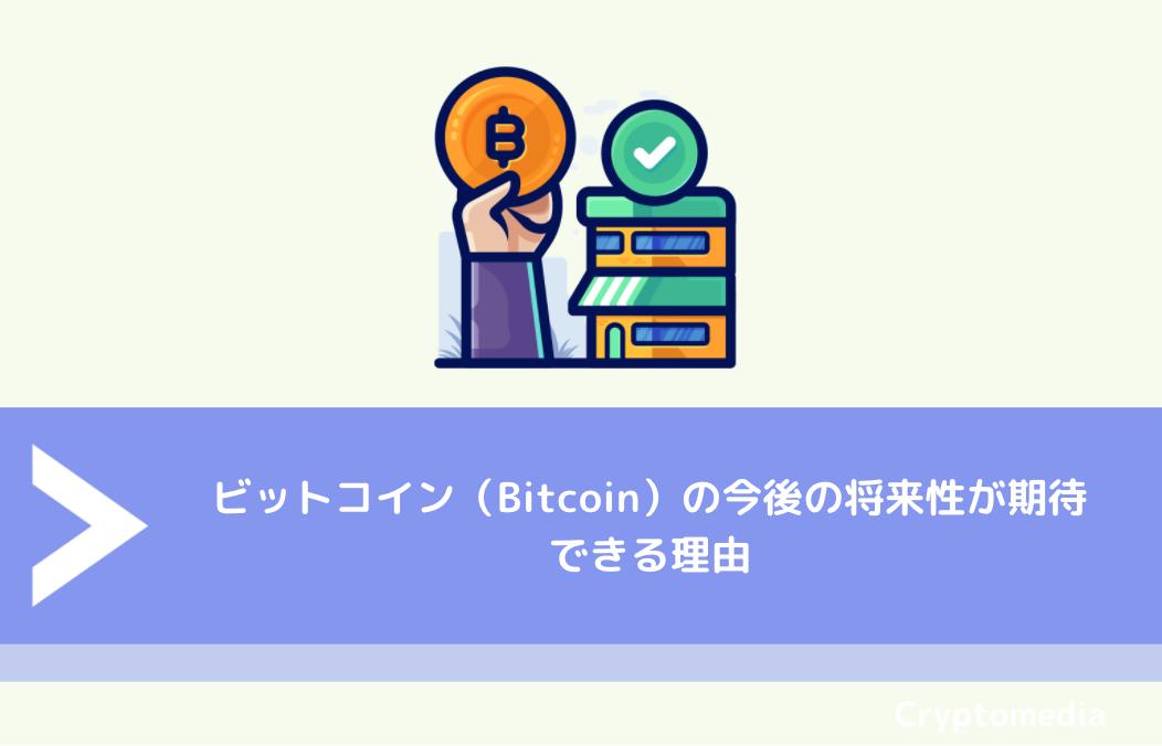 ビットコイン(Bitcoin)の今後の将来性が期待できる理由