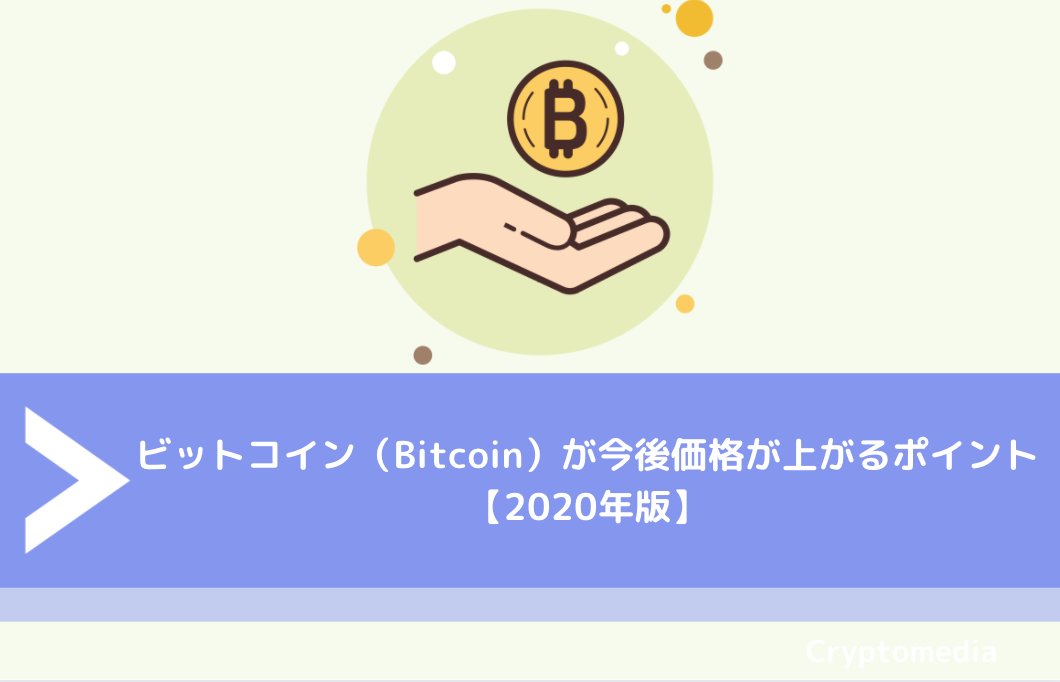 ビットコイン(Bitcoin)が今後価格が上がるポイント【2020年版】