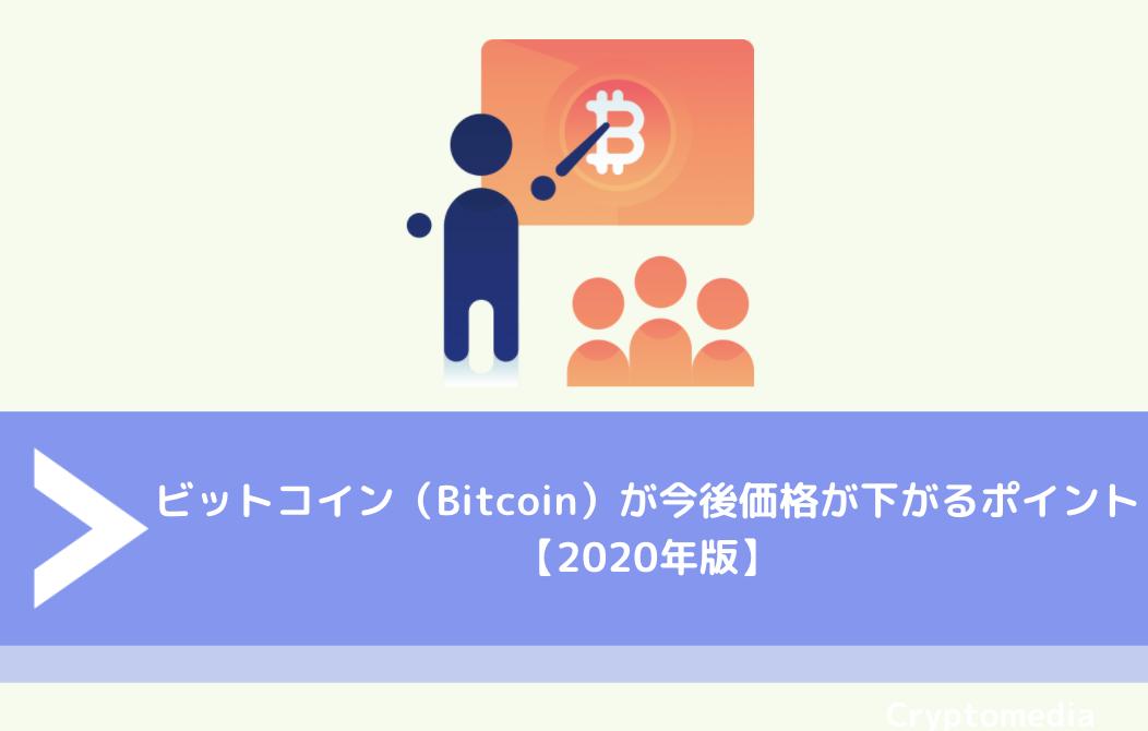 ビットコイン(Bitcoin)が今後価格が下がるポイント【2020年版】
